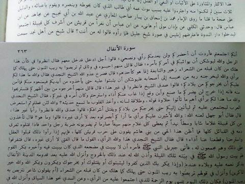 Tafsir Ibnu Katsir - Iblis Mendukung Abu Jahal Membunuh Nabi saw