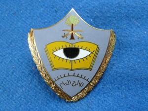 vintage saudi arabia enaml cap badge