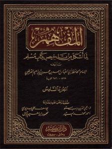 AL-Mufhim lima asykala min talkhish kitab Muslim karya Imam Qurthubi