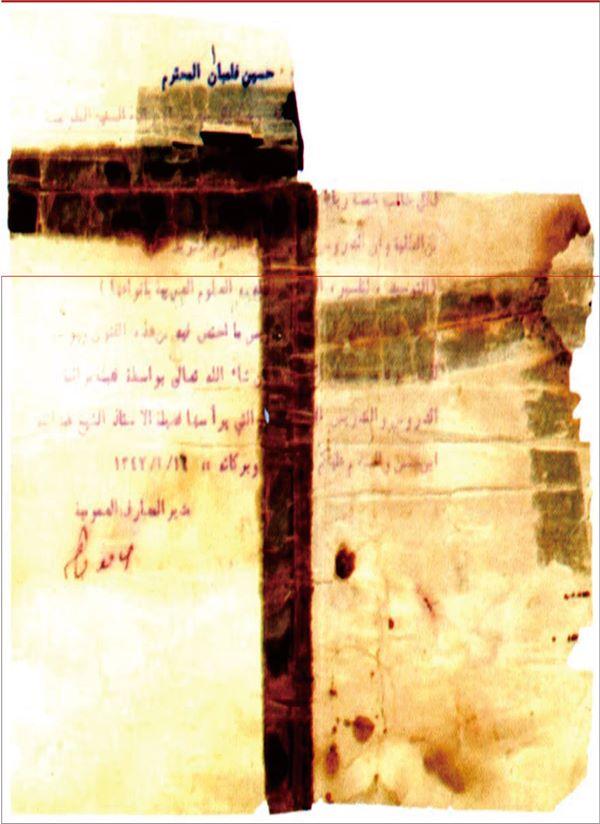 Ini adalah surat resmi dari Pemerintah Hijaz kepada ulama Nusantara agar berkenan mengajar di Masjidil Haram. Mungkin surat ini satu-satunya manuskrip yang masih tersisa di Hijaz pada masa Raja Abdul Aziz ibn Su'ud. Surat ini ditujukan untuk Syaikh Husein al-Falimbani pada 1347 H.  (By Sarung Kluntung)