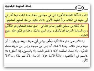 HALALNYA KHIANAT ILMIAH OLEH WAHABI - SALAFY