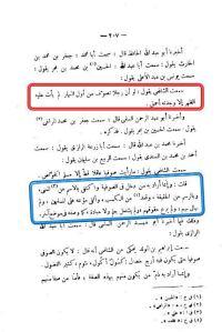 IMAM SYAFI'I TASHOWUF DIPOTONG WAHABI