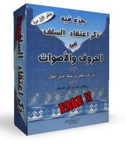 Kitab Rekayasa Wahabi