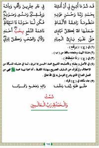 NADHOM JURUMIYAH TA'RIF WAHABI -SALAFY