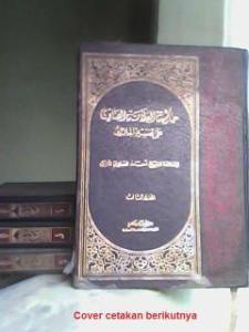 "Sampul Ash-Shawi 'ala Tafsir Al-Jalalain"" yang sudah dipalsukan oleh Wahabi Salafi cetakan ""Darul Fikr"" tahun 1993 (koleksi kitab ISJS)"