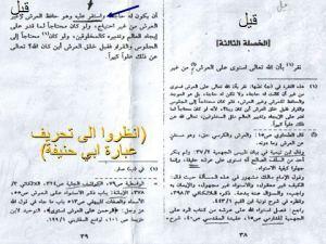 KITAB IMAM HANAFI DIRUBAH WAHABI SALAFY