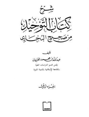 Kitab Tauhid-Wahabi-halalkan-bunuh-Ay'ariah-01