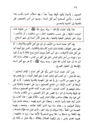 Kitab Tauhid-Wahabi-halalkan-bunuh-Ay'ariah-02
