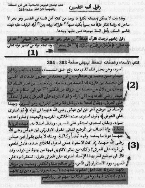Scan pemalsuan kitab riwayat Ibnu Abbas oleh Salafy