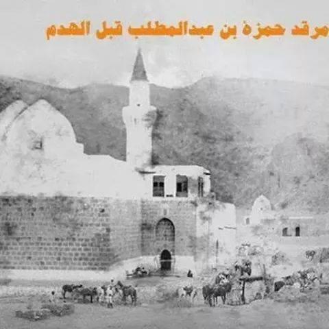 Makam Sayyidina Hamzah bin Abdul Muthalib di Uhud, sebelum di hancurkan