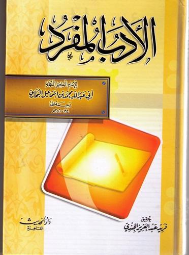 Shahih Bukhari Dan Shahih Muslim Jadi Dhaif Generasi Salafus Sholeh
