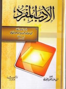 adabul mufrod - Imam Bukhori