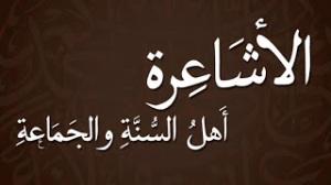 As'ariyah الأشاعرة