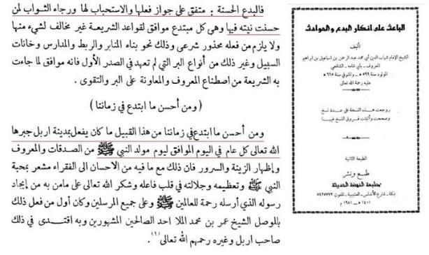 Kitab Al-Ba'its - Imam Abu Syamah