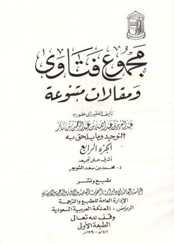 01 Scan kitab Majmu' Fatawa - Bin Baz