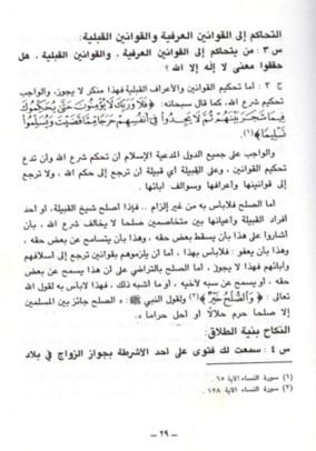 02 Scan kitab Majmu' Fatawa - Bin Baz