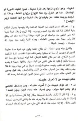 03 Scan kitab Majmu' Fatawa - Bin Baz