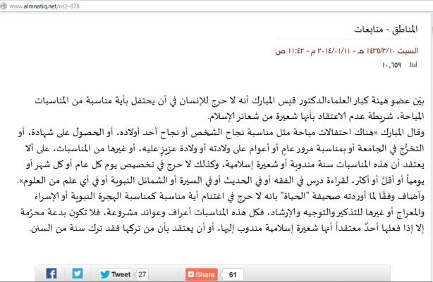 Almantiq.net - Ust Senior Salafy bolehkan Perayaan yang tidak melanggar syari'at