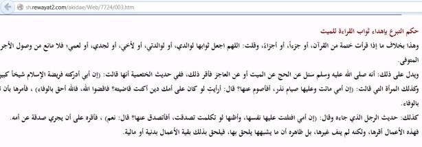 Transfer Pahala - Syekh Jibrin Salafy