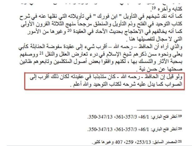 Safar al-Hawali mensyarah ibnu hajar 01