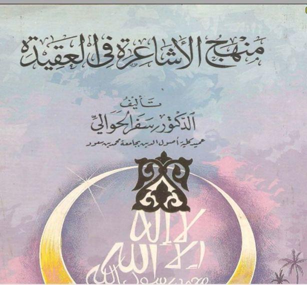 Safar al-Hawali mensyarah ibnu hajar cover