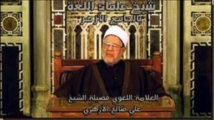 Syekh Ali Shaleh