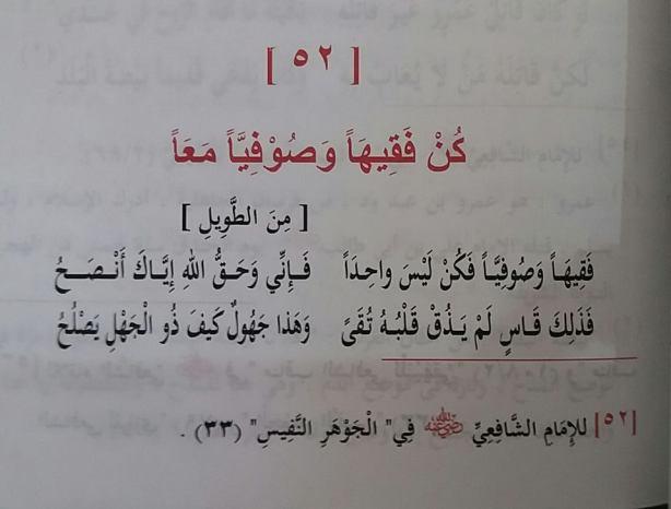 Nasehat Imam Syafi'i tentang Shufi