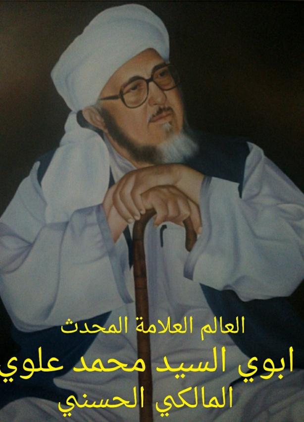 Prof. Dr. Muhadits Sayyid Muhammad bin Alwi al maliki