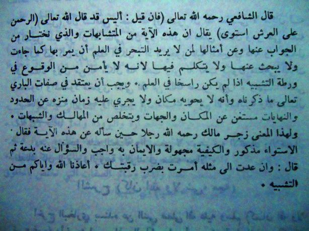 Tauhid Imam Syafi'i menurut ulama-ulama mu'tabar Syafi'iyyah