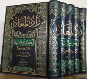 Zaadul Ma'ad - pengobatan Nabawi Ibnu Qoyyim Jauziyah
