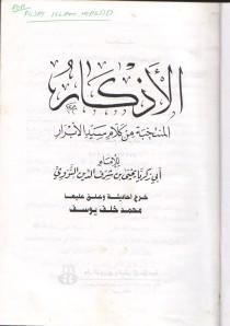 Al-Adzkar Imam Nawawi