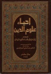 ihya-ulumuddin