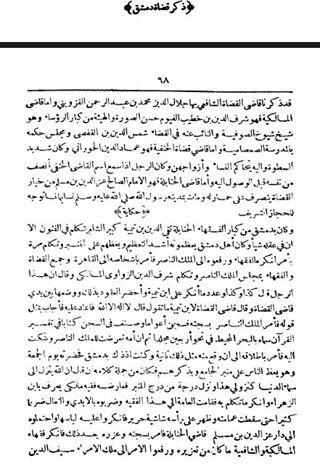 Rihlah Ibnu Bathutah-01