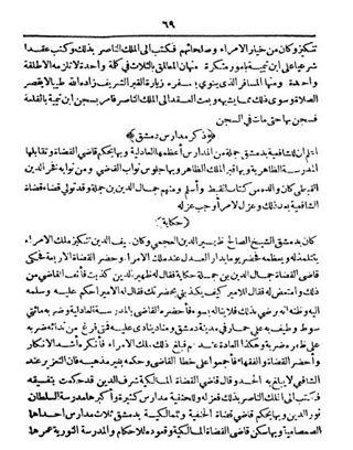 Rihlah Ibnu Bathutah-02