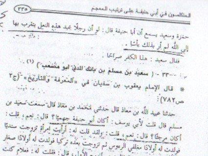 Isi kita Nasyru ash-Shahifah syekh muqbil menghina Imam Abu hanifah