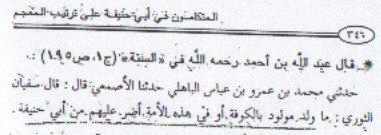 Isi kita Nasyru ash-Shahifah syekh muqbil menghina Imam Abu hanifah2