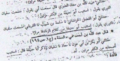 Isi kita Nasyru ash-Shahifah syekh muqbil menghina Imam Abu hanifah3