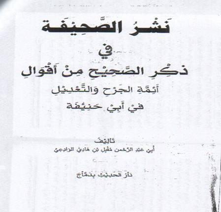 Sampul Kitab Nasyru ash-Shahifah Syekh Mukbil