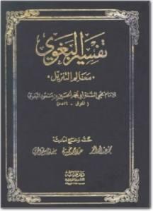 Tafsir Albaghowi