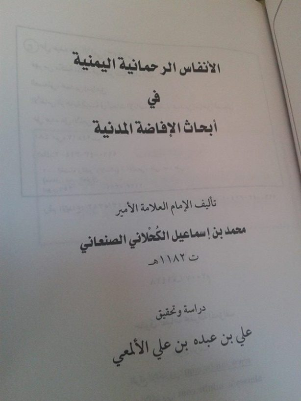 al-anfaas al-rahmaniyyah al-yamaniyyah-01