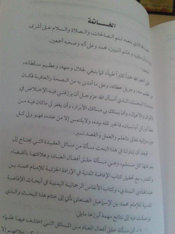 al-anfaas al-rahmaniyyah al-yamaniyyah-02