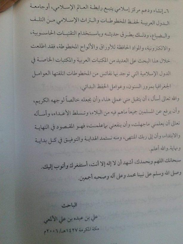 al-anfaas al-rahmaniyyah al-yamaniyyah-03