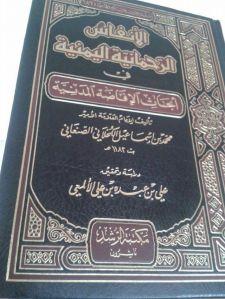 al-anfaas al-rahmaniyyah al-yamaniyyah