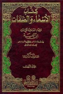 Asma wa Shifat - Ibnu Taimiyah