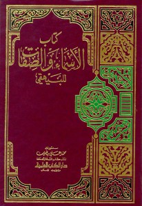Asma wa Shifat - Imam Baihaqi