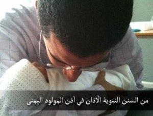 Azan di telinga bayi yang baru lahir