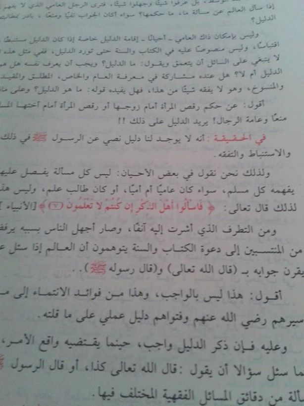 Fatawi al-Muhimmah-02