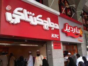 KFC_di-luar-lingkungan-Masjidil-5Haram-1