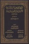 Kitab perbedaan pendapat antara Albani-Utsaimin-BinBaz