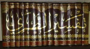 TafsirTabari